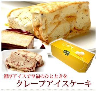 お歳暮・お年賀ギフト アイスクリームケーキ