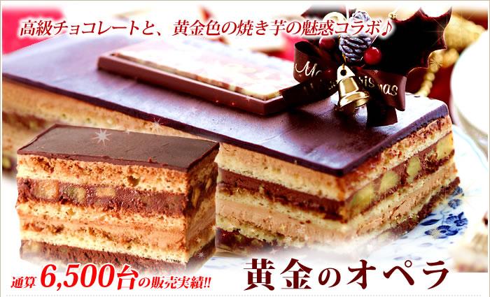 クリスマスケーキ2013 黄金のオペラ