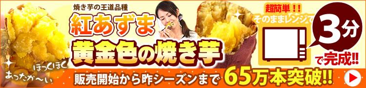 紅あずま 焼き芋