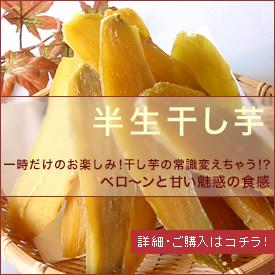 干し芋の通販ページはこちら