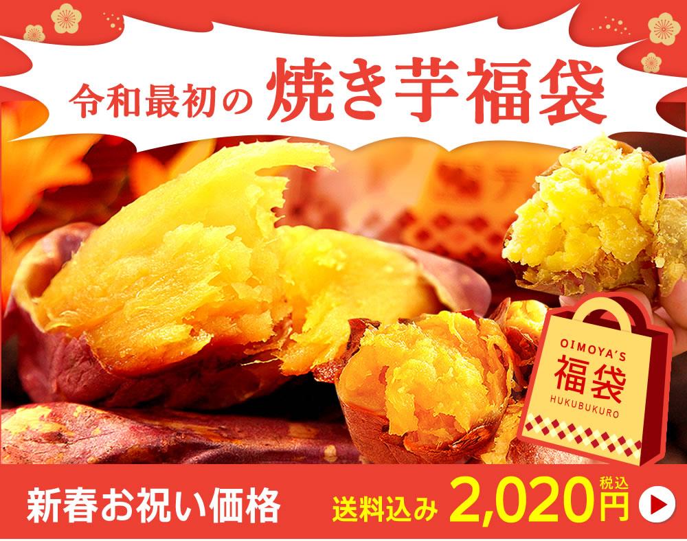 焼き芋福袋