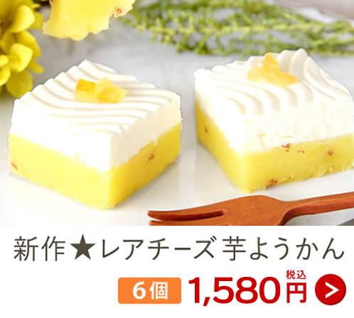 レアチーズ芋ようかん