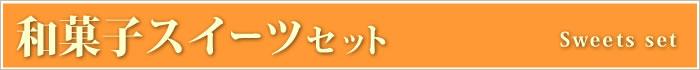 お中元ギフト2014 楽天ランキング1位のスイーツ・和菓子セットなど