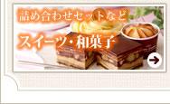 父の日 スイーツ・和菓子