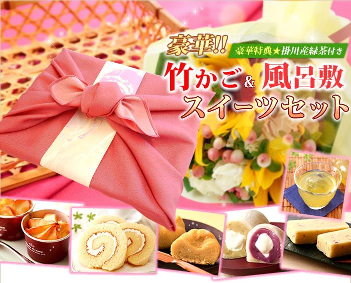 お中元ギフト2013 竹かご風呂敷スイーツセット