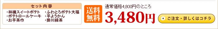 お中元ギフト2014 竹かご風呂敷スイーツセット2