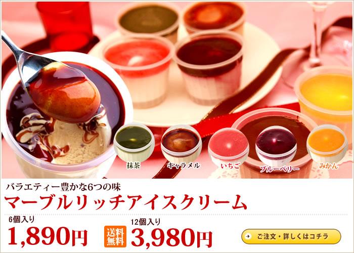 お中元ギフト 人気カップアイスクリーム