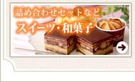 お中元 スイーツ・和菓子