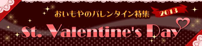 バレンタイン特集